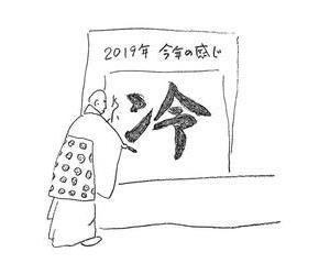 今年の漢字は「冷」! 来年はどんな年に