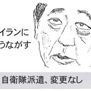外交に取り戻したという安倍日本の「存在感」一体全体どこにあるのか?!
