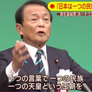麻生太郎に日本から除外された北海道はアイヌモシリ共和国として分離独立へ?