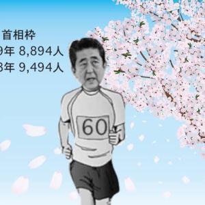 首相枠判明 安倍の総裁選勝利は無効だ 「桜を見る会」で大掛かりな買収