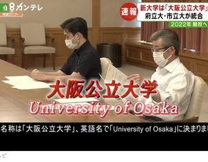 「大阪公立大」は英語名で大阪大学とも合併するつもり?