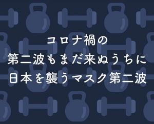コロナ禍の第二波もまだ来ぬうちに日本を襲うマスク第二波