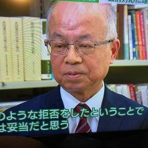 おどろ地、ももの地、NHK。「ニュース9」に日本会議・百地章が登場