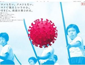 五輪は中止です〜人類は開会までにウイルスには打ち勝てません