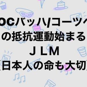 始まったJLM(日本人の命も大切)!オリンピックは参加することに異議