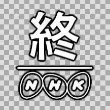 NHK 日曜盗論(にちようとうろん)