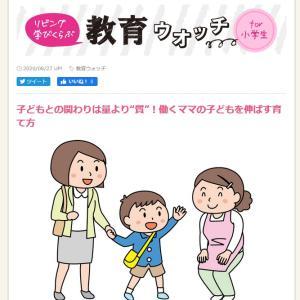 子育て:子どもと関わる時間が少なくても大丈夫!働くママの子どもを伸ばす育て方