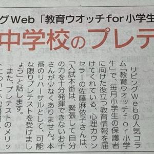 中学受験:プレテストの受験は必須!(関西圏の方リビング新聞届いていますか?)