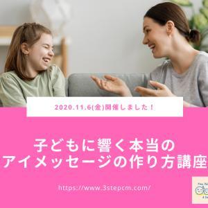 子育て:アイメッセージは子どもを傷つけることなく親の思いを伝えることができます