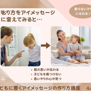 叱り方を変えれば子どもに伝わる!怒らないママになる!子どもに響くアイメッセージとは?
