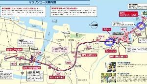 いつもの場所で会いましょう(青島太平洋マラソン2019)