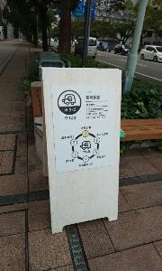 さあ私のアオタイへ!(青島太平洋マラソン2019レポ01)