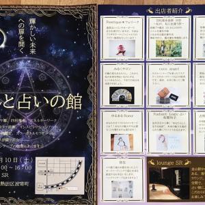 10月10日 名古屋でマルシェに出店します(*^^)v