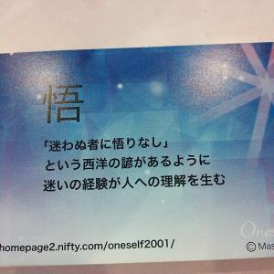 今週のワンセルフカード☆10月25日~11月1日