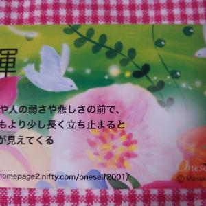 今週のワンセルフカード☆8月19日~8月24日