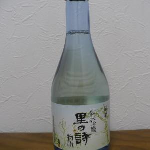 北海道地酒・金滴の純米吟醸と肴はにしん切込み