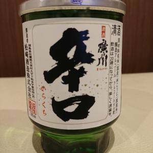 廣戸川のカップ酒