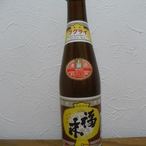 美味い岩手地酒・福来と肴は岩手県産のイルカ肉でイルカの煮込みを作る!