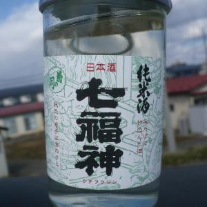 岩手地酒・七福神の純米酒カップ