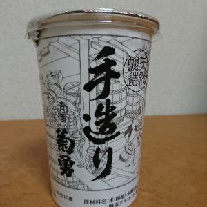神奈川の紙カップの酒・手造り菊勇