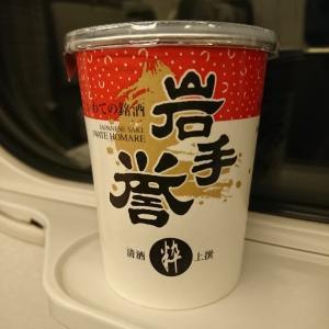 新幹線で岩手誉のカップ酒で一杯やる!
