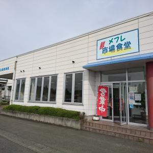 金ヶ崎町のメフレ市場食堂に行く!