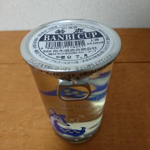 かわいい福井のバンビカップを飲む!