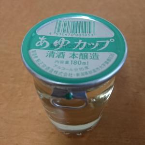 新潟の鮎正宗のあゆカップを飲む!