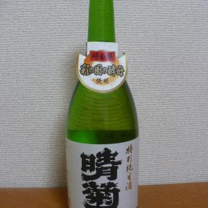 埼玉地酒・晴菊の特別純米酒と肴はとんそく