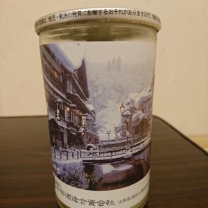 山形地酒・あら玉の銀山温泉ラベルのカップ酒を飲む!