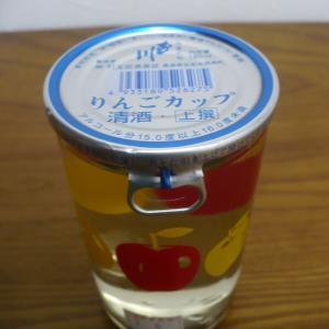 青森の玉川りんごカップを飲む!