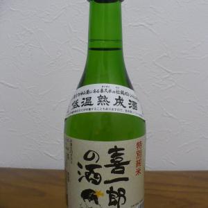 秋田地酒・喜久水と酒の肴は秋田県三種町産のじゅんさい
