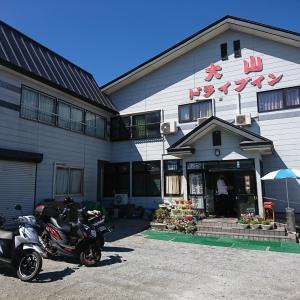 福島県西会津町の大山ドライブインに行く!