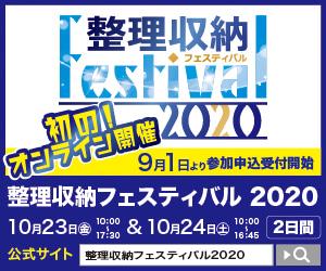 整理収納フェスティバル、今年はオンライン開催!