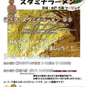 BAIKUYAツーリング部 のお知らせ!