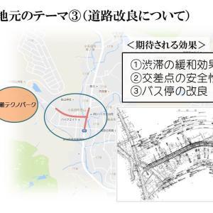 市政&議会報告会の資料を解説します!⑤(道路改良について)