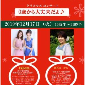 【募集】12/15 クリスマスコンサート