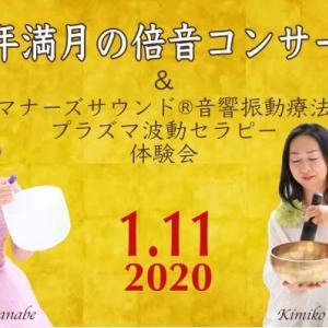 【募集中】1/11新年満月の倍音コンサートwith Kimiko.H