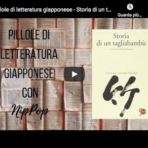 イタリア語による日本文学ミニ授業シリーズ