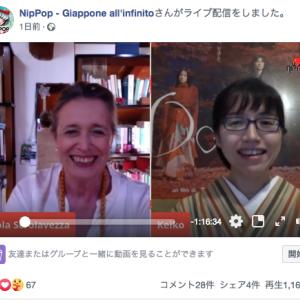 Il tempo sospeso fra Italia e Giappone - con Keiko Ichiguchi : 昨日のストリーミングの動画です