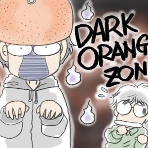 暗いオレンジ:Arancione scuro