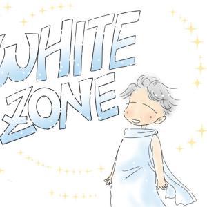 白い世界 : WHITE ZONE