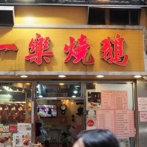 【香港食い道楽の旅 七軒目】ミシュラン★でランチ-一樂燒鵝