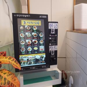 最近はキムパ屋にもセルフ注文機。