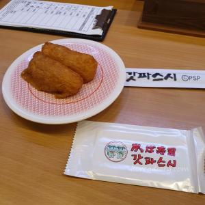 初めてかっぱ寿司に行ってみた