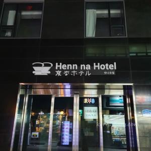 明洞で変なホテル 見つけた~!