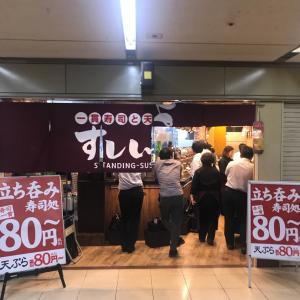 立飲みで天ぷら&寿司@すしいち(大阪駅前第4ビル)