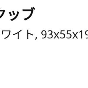 【IKEA】歴12年目/今更ながら初SKUBBを買う①