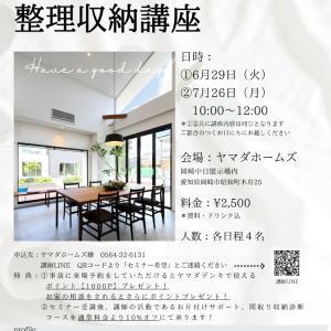 【募集開始】ヤマダホームズ岡崎中日展示場にてキッチンの整理収納講座を開催