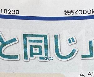 23日(昨日)のKoDoMo新聞をぜひ読んでください!!